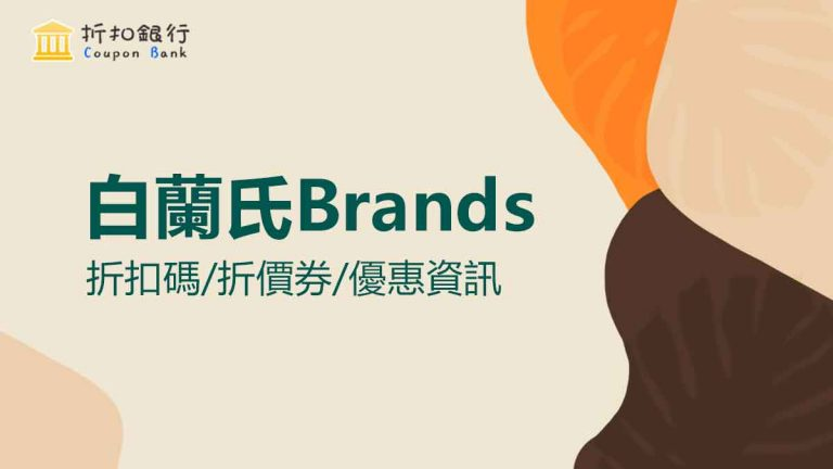Brands折扣碼