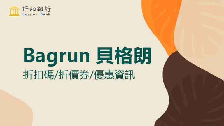 bagrun折扣碼
