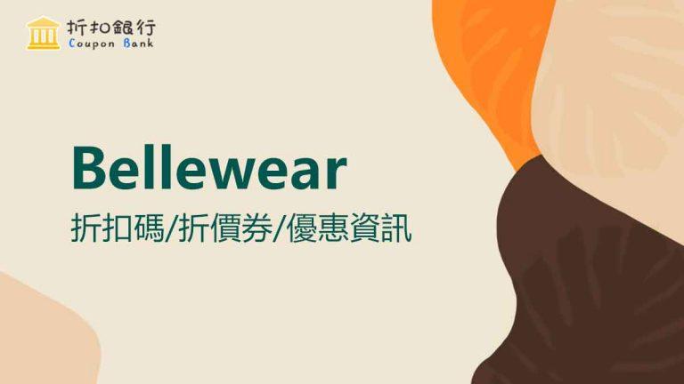 bellewear折扣碼