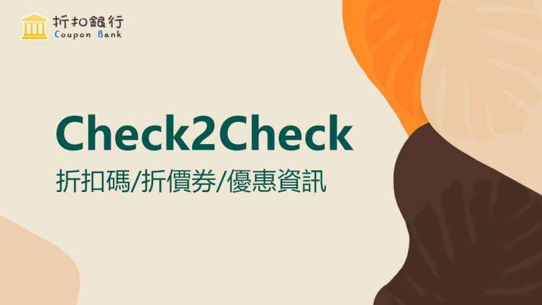 check2check折扣碼