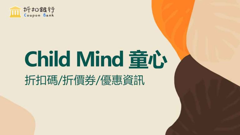 childmind折扣碼