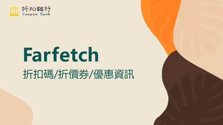 farfetch折扣碼
