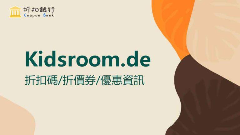 kidsroom-de折扣碼