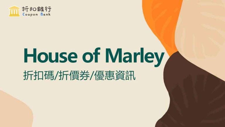 marley折扣碼