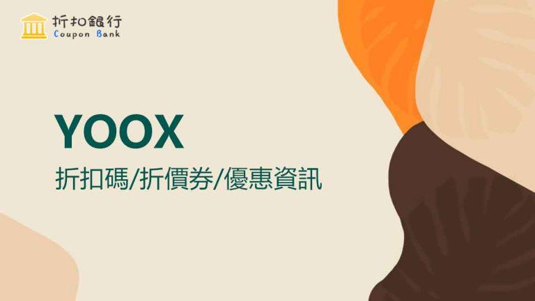yoox折扣碼