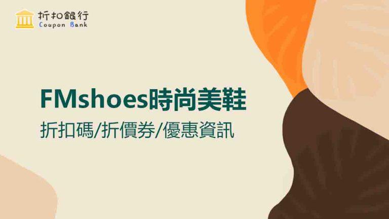 FMshoes時尚美鞋折扣碼