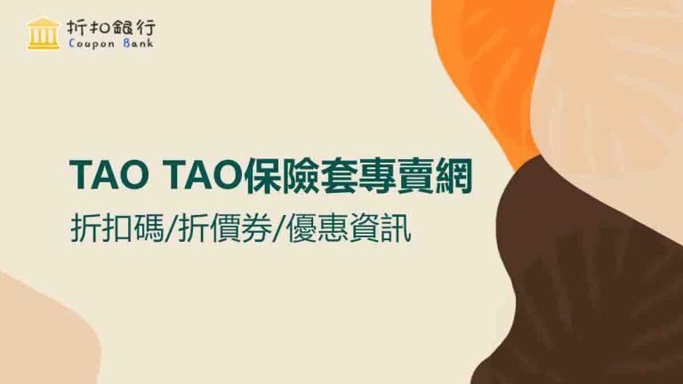 TAO TAO保險套專賣網折扣碼