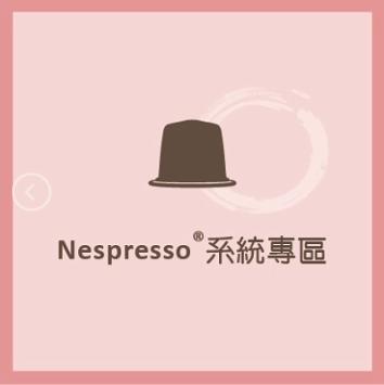 Nespresso®系統