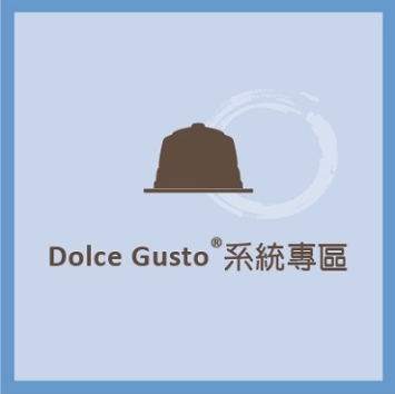 Dolce Gusto®系統