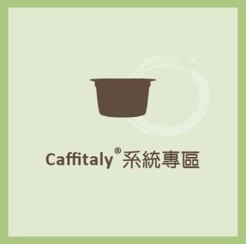 Caffitaly®系統